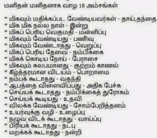 motivational quotes in tamil archives facebook image share