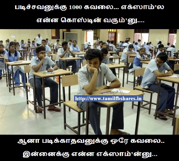 tamil fb image share archives   page 37 of 40   facebook image share