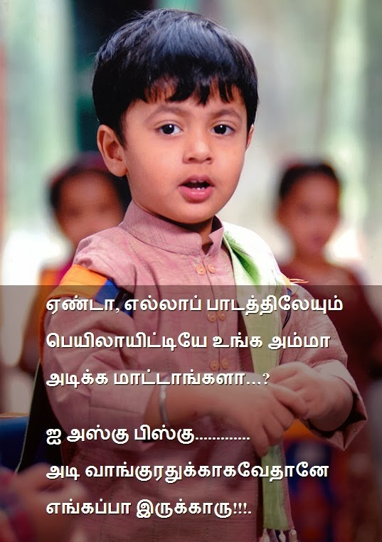 Tamil Kuzhanthaigal Jokes Images For Facebook Shares