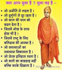 Swami Vivekananda Quotes Hindi Fb Share Archives Facebook Image Share