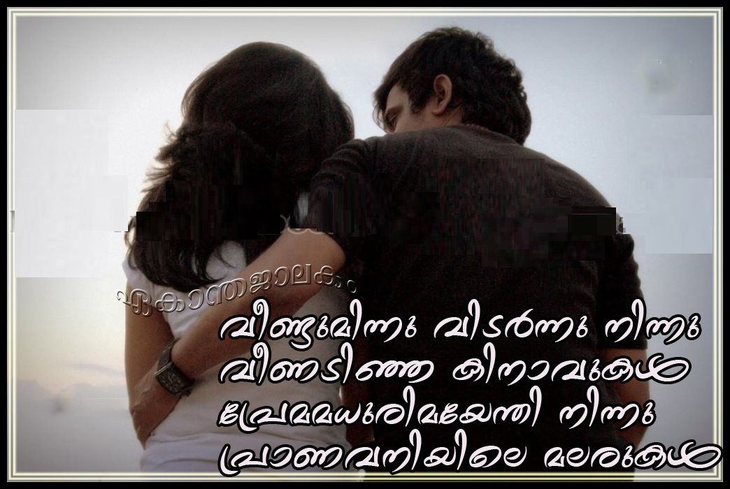Love Quote Malayalam Photos Malayalam Quotes About Love fb