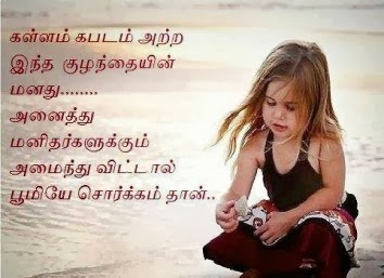 tamil motivational quotes images for fb share archives