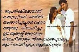Malayalam Super Love Quotes For Fb Image Share