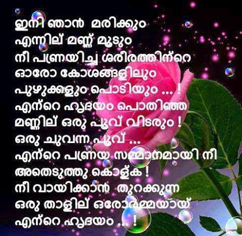 Malayalam Sad Love Quotes Fb Share - Facebook Image Share