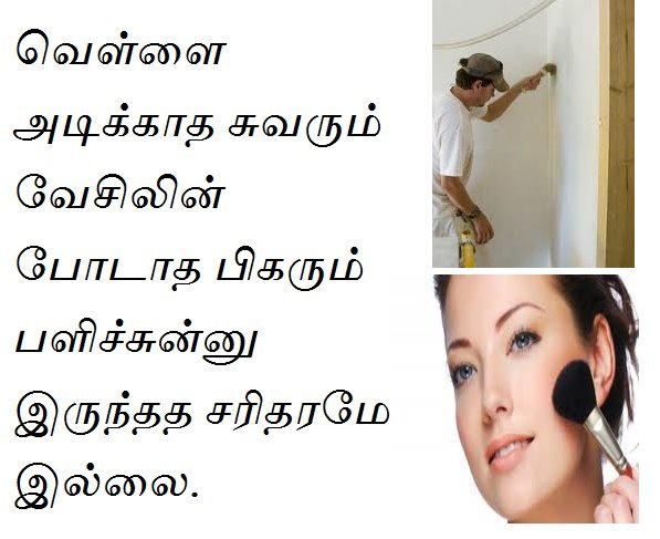 Tamil Funny Punch Dialogues Punch Dialogues in Tamil