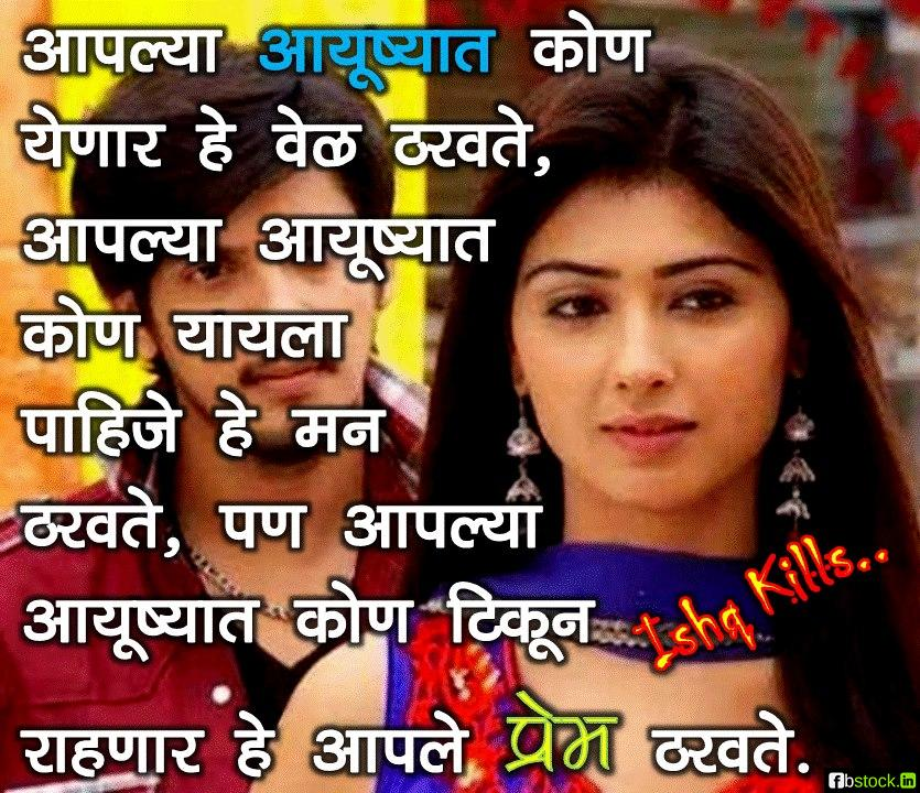 Hindi Love Quotes Image Share On Fb