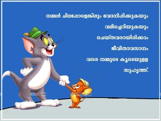 Pics Photos - Funny Friendship Quotes In Malayalam