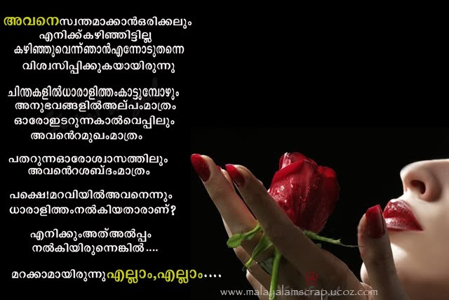 Malayalam FB Image Share Archives - Page 38 of 39 - Facebook Image ...