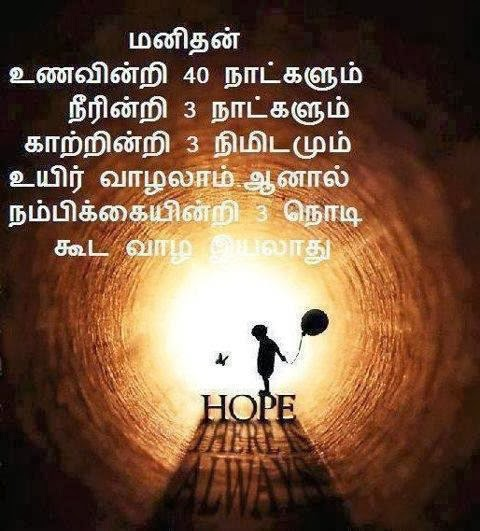 tamil fb image share archives page 15 of 16 facebook