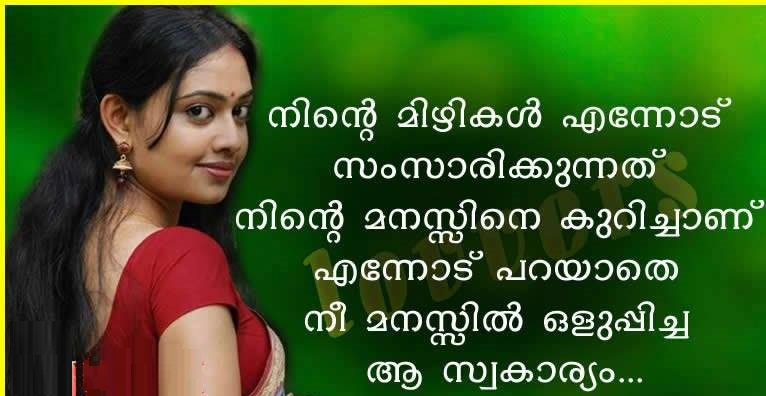 Love Quotes Image Fb Share In Malayalam
