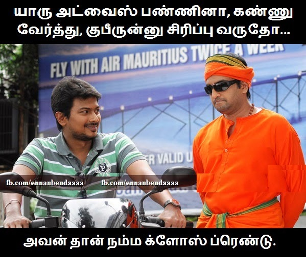 Related to Tamil Movies Love Feeling Dialogues - Free Ringtones ...