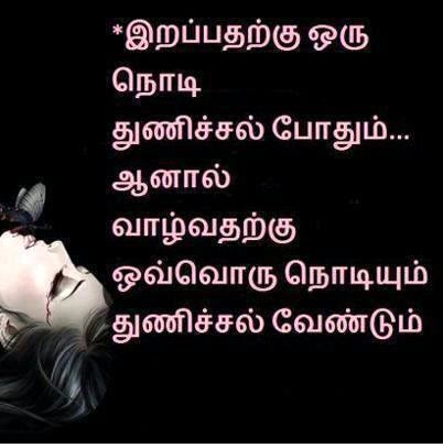 Tamil Quote About Life Facebook Image Share Also see beautiful quotes about all life quotes, love quotes, wishes, greetings, designs. facebook image share