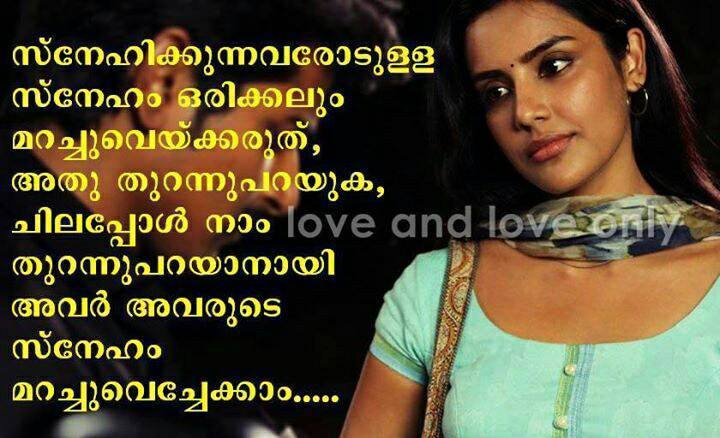 malayalam love quotes with images on fb share facebook
