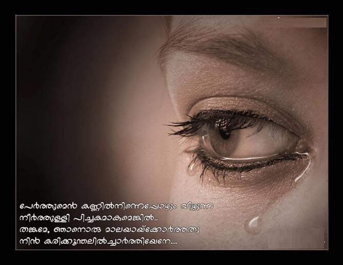 Love Quote Malayalam Photos Malayalam Sad Love Quotes For