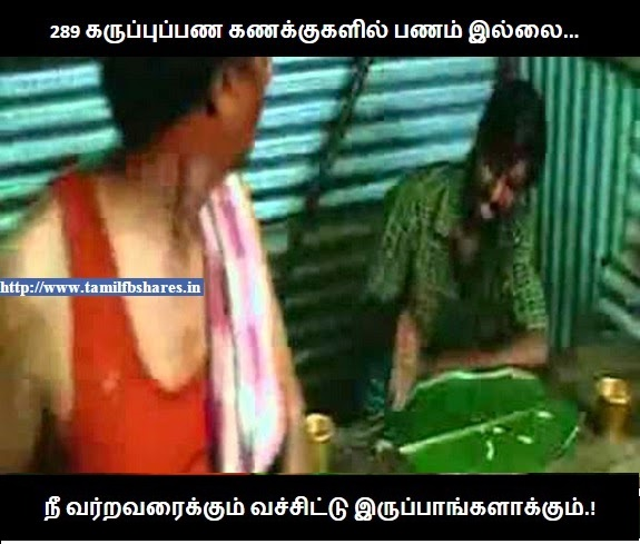 Black Money Tamil Funny Line Fb Share Facebook Image Share