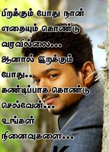 tamil best quotes for fb share archives facebook image share