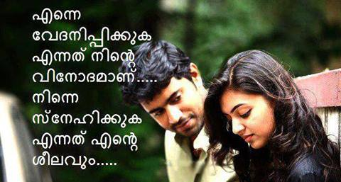 Love Quote Malayalam Photos Malayalam Love Quotes Pictures