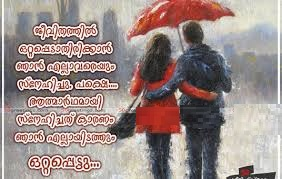 Feeling Sad And Lonely Quotes In Malayalam Fb Share – Facebook ...