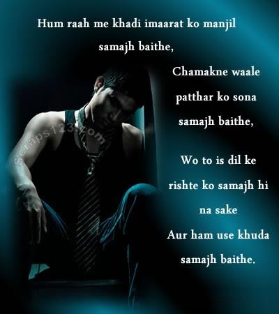 Hindi Sad Shayari For Facebook Love sad shayari in hindi fb share ...