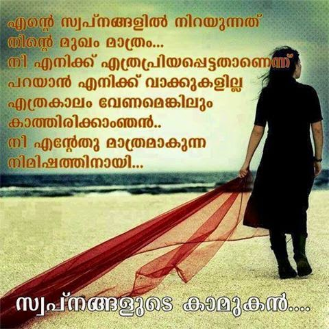 love failure quotes in malayalam quotesgram