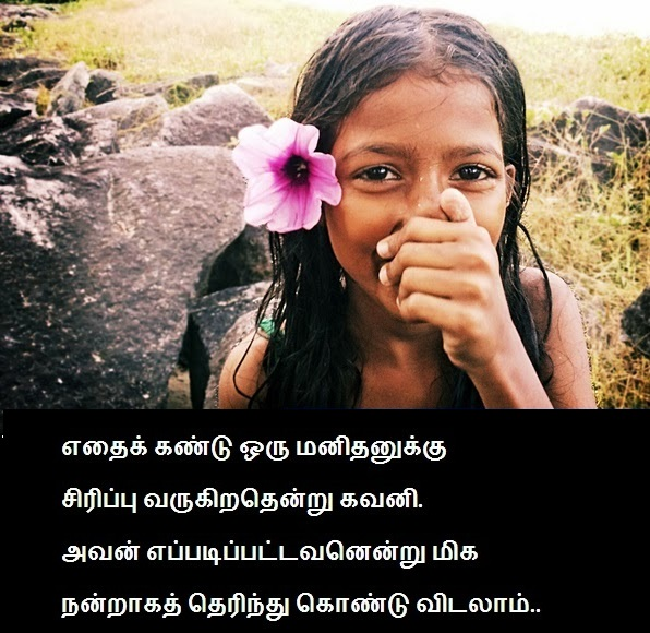 fb funny images in tamil archives   facebook image share