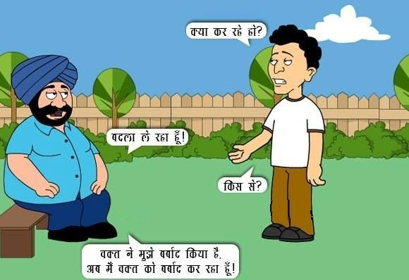 Very Funny Hindi Joke Picture Fb Share