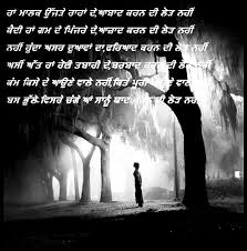 Sad Poetry in Hindi on Life Fb Share