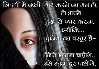 Sad Hindi Shayari Pic For Fb Share