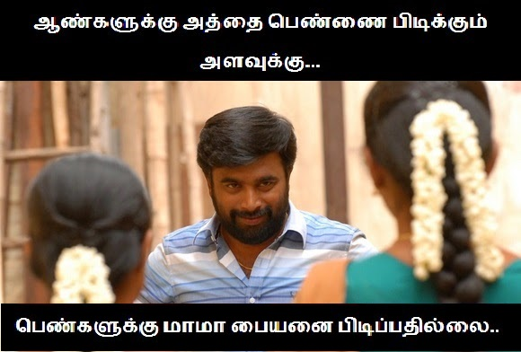 Funny Quotes On Love In Tamil : ... Funny Lines In Tamil , fb image share , fb image share in funny