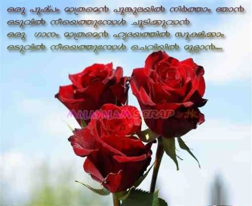 Malayalam FB Image Share Archives – Page 4 of 11 – Facebook Image ...