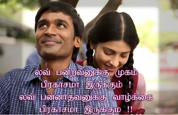 Tamil Funny Punch Dialogues Tamil Funny Love Dialogue