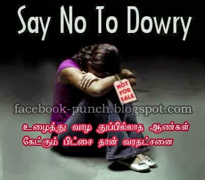 Say No To Dowry Tamil Funny Picture Archives Facebook