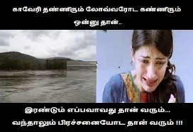 tamil fb image share archives   page 28 of 40   facebook image share