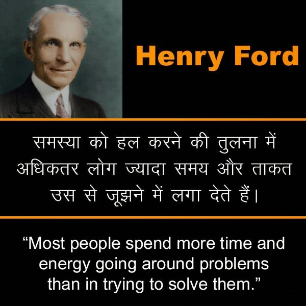Henry Ford Hindi Inspirational Quotes Facebook Image Share
