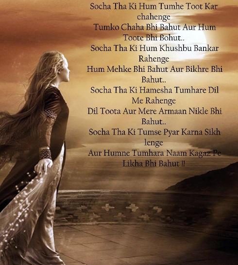 Heart Break Hindi Love Shayari In Images