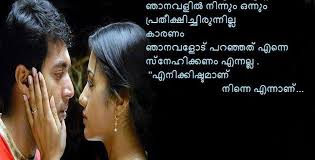 Love Quotes In Malayalam Fb Share