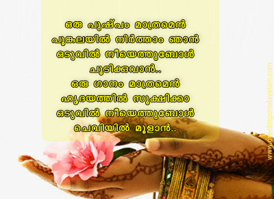 Malayalam Quotes About Love Archives Facebook Image Share