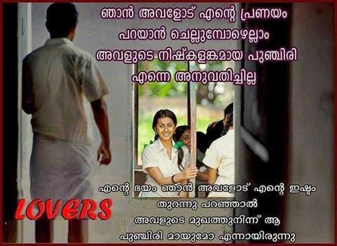 ... , Malayalam FB Image Share , Malayalam Heart Touching Love Quotes