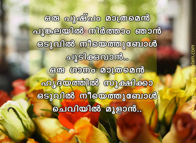 Love Romantic Quotes In Malayalam