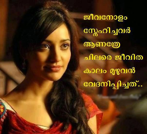 Heart Touching Love Failure Quotes In Malayalam ...