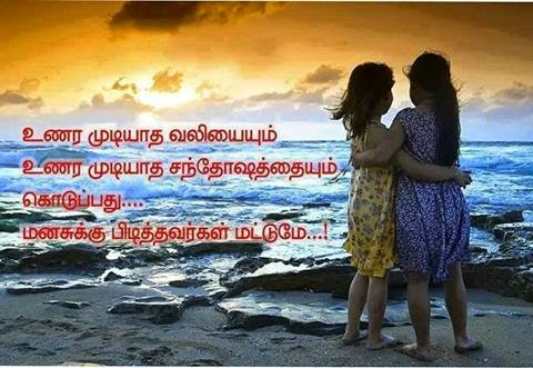 Tamil Love Failure Kavithai Archives - Facebook Image Share