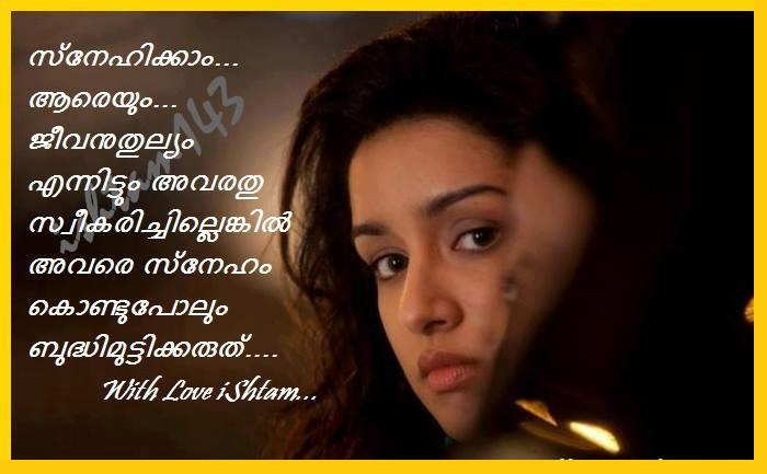 malayalam love quote photo facebook image share