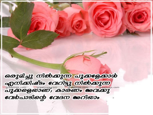 Malayalam FB Image Share Archives - Page 22 of 39 - Facebook Image ...