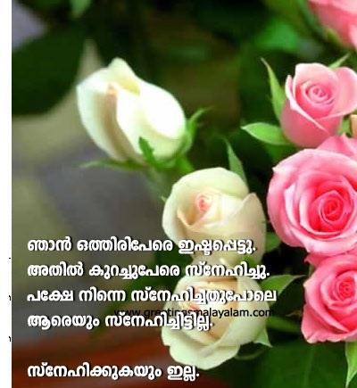 ... image share , Love Malayalam Greeting Cards , Malayalam FB Image Share