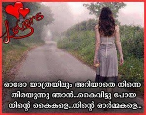 Heart Touching Quote In Malayalam