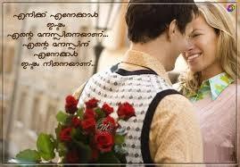 Rain Quotes Romantic In Malayalam