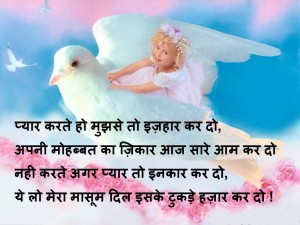 Heart Touching Love Shayari In Hindi For Girlfriend