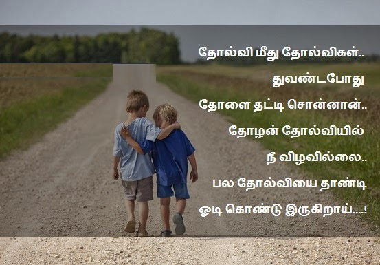 Tamil fb image share archives facebook image share