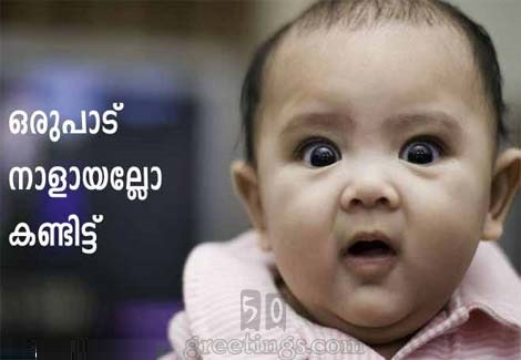 Fb image share archives page 53 of 128 facebook image share malayalam funny baby scrap image thecheapjerseys Gallery