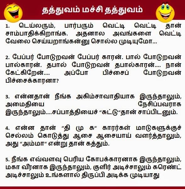 thathuvam machi thathuvam tamil joke picture archives   facebook image